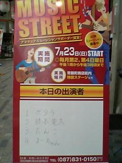 ときわ街ミュージックストリート
